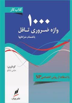 کتاب 1000 واژه ضروری تافل بانضمام مترادف و ترجمه