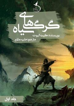 دانلود کتاب گرگهای سیاه - جلد اول
