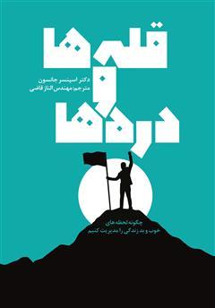 دانلود کتاب قلهها و درهها: چگونه لحظههای خوب و بد زندگی را مدیریت کنیم