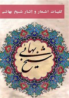 کتاب کلیات اشعار و آثار فارسی شیخ بهائی