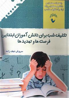دانلود کتاب تکلیف شب برای دانشآموزان ابتدایی، فرصتها و تهدیدها