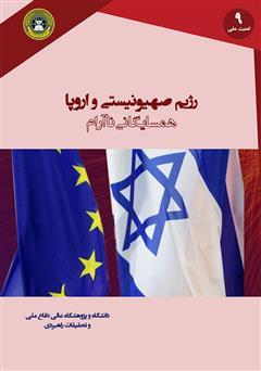 دانلود کتاب رژیم صهیونیستی و اروپا؛ همسایگانی ناآرام