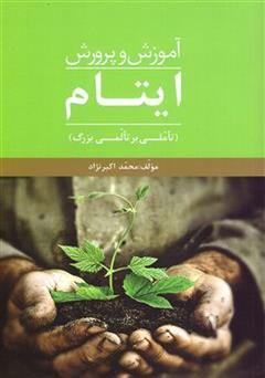 کتاب آموزش و پرورش ایتام (تاملی بر تالمی بزرگ)