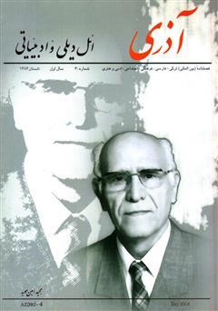 دانلود مجله آذری (ائل دیلی و ادبیاتی) - شماره 4