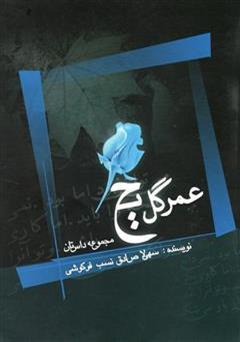 کتاب عمر گل یخ: مجموعه داستان