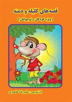 کتاب قصه های کلیله و دمنه
