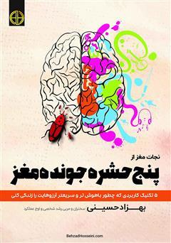 دانلود کتاب پنج حشره جونده مغز