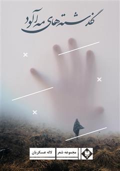 دانلود کتاب گذشتههای مه آلود