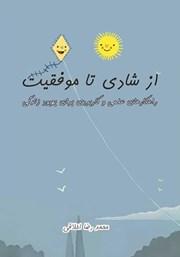 دانلود کتاب از شادی تا موفقیت