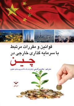 دانلود کتاب قوانین مرتبط با سرمایه گذاری خارجی در چین