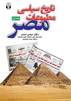 دانلود کتاب تاریخ سیاسی مطبوعات مصر - جلد اول