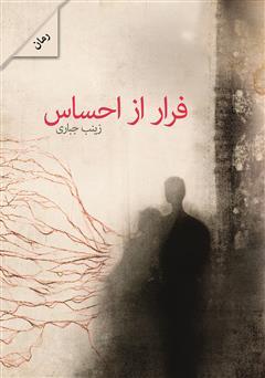 دانلود رمان فرار از احساس