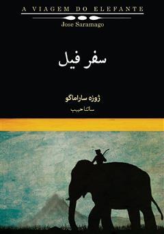 دانلود کتاب سفر فیل