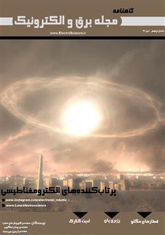 دانلود گاهنامه برق و الکترونیک - تیر 96
