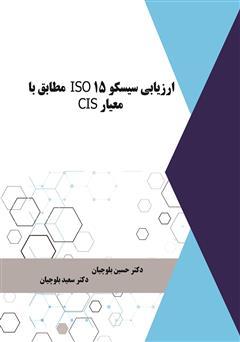 دانلود کتاب ارزیابی سیسکو 15 ISO مطابق با معیار CIS