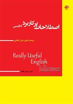 دانلود کتاب اصطلاحات پرکاربرد انگلیسی