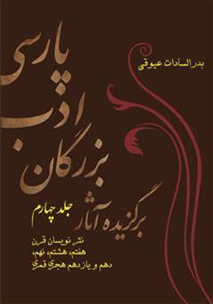 کتاب برگزیده آثار بزرگان ادب پارسی - جلد چهارم