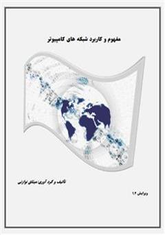 کتاب مفهوم و کاربرد شبکه های کامپیوتر