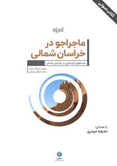 دانلود کتاب صوتی ماجراجو در خراسان شمالی