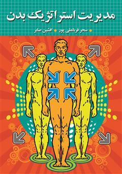 کتاب مدیریت استراتژیک بدن