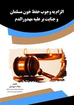 دانلود کتاب الزام به وجوب حفظ خون مسلمان و جنایت بر علیه مهدورالدم