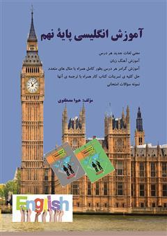 دانلود کتاب آموزش زبان انگلیسی پایه نهم