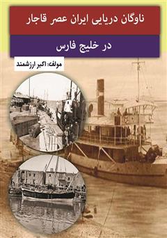 دانلود کتاب ناوگان دریایی ایران عصر قاجار در خلیج فارس