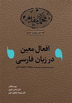 دانلود کتاب افعال معین در زبان فارسی: رویکرد دستوری شدگی