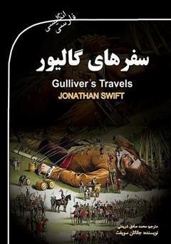 دانلود کتاب سفرهای گالیور (Gulliver's Travels)