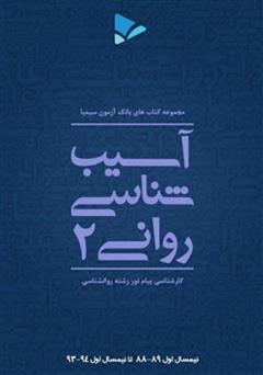 کتاب آسیب شناسی روانی (2)