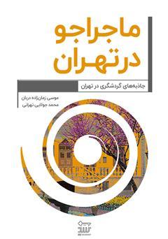 دانلود کتاب ماجراجو در تهران