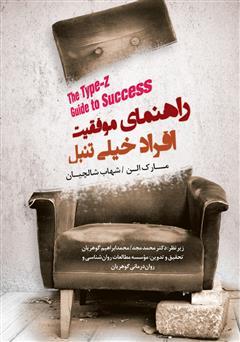 دانلود کتاب راهنمای موفقیت افراد خیلی تنبل