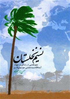 دانلود کتاب نسیم نخلستان: جلوه هایی از زندگی حضرت آیت الله موسوی لاری
