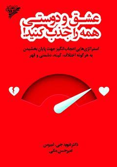 دانلود کتاب عشق و دوستی همه را جذب کنید!