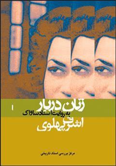 کتاب اشرف پهلوی: زنان دربار به روایت اسناد