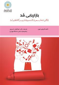 دانلود کتاب بازاریابی مد (تأثیر انتخاب مصرف کننده و وفاداری در کالاهای مد)
