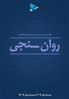 کتاب روان سنجی