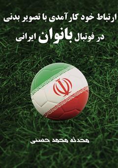 کتاب ارتباط خود کارآمدی با تصویر بدنی در فوتبال بانوان ایرانی