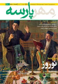 دانلود نشریه مهرپارسه - شماره 10