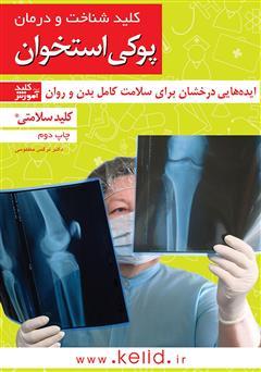 دانلود کتاب کلید شناخت و درمان پوکی استخوان