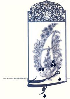 دانلود کتاب بوی بهشت