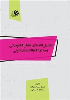 دانلود کتاب تحلیل اقتصادی انتقال الکترونیکی وجه در نظام اقتصادی کنونی