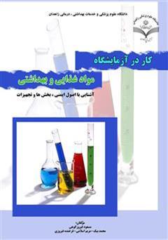 کتاب کار در آزمایشگاه مواد غذایی و بهداشتی: آشنایی با اصول ایمنی، بخش ها و تجهیزات