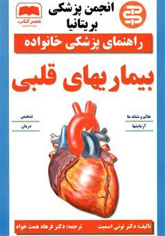 کتاب بیماریهای قلبی