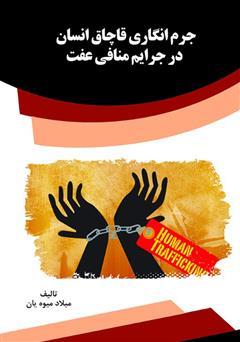 دانلود کتاب جرم انگاری قاچاق انسان در جرایم منافی عفت