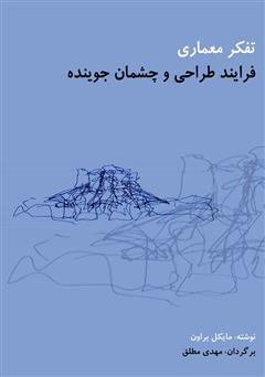 کتاب تفکر معماری: فرآیند طراحی و چشمان جوینده