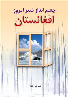 دانلود کتاب چشم انداز شعر امروز افغانستان