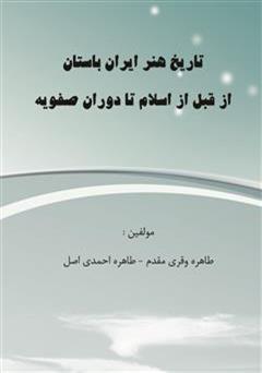 کتاب تاریخ هنر ایران باستان از قبل از اسلام تا دوران صفویه