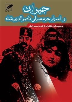 کتاب رمان جیران و اسرار حرمسرای ناصر الدین شاه