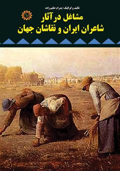 دانلود کتاب مشاغل در آثار شاعران ایران و نقاشان جهان